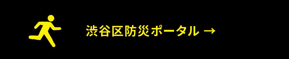 渋谷区防災ポータル