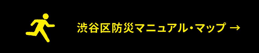 渋谷区防災マニュアル・マップ